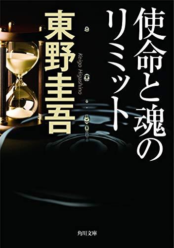 使命と魂のリミット (角川文庫)の詳細を見る