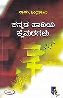 Kannada Haadiya Kaimaragalu