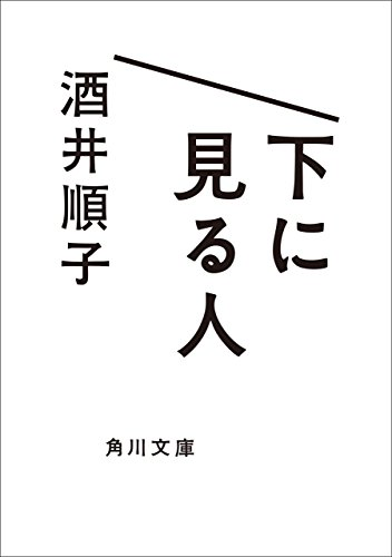 下に見る人 (角川文庫)