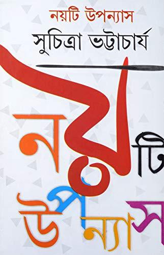 Nine Bengali Novels by Suchitra Bhattacharya | NOYTI UPONNASH | Bengali Books [Hardcover] Suchitra Bhattacharya [Hardcover] Suchitra Bhattacharya