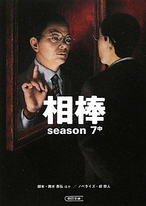 相棒 season7(中) (朝日文庫)