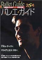 ムック 鑑賞者のためのバレエガイド 2004 (Ontomo mook)