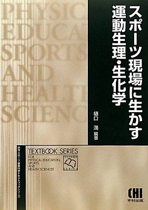 スポーツ現場に生かす運動生理・生化学 (体育・スポーツ・健康科学テキストブックシリーズ)の詳細を見る