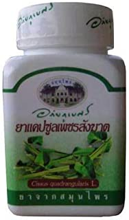 Pet Sung Kart Capsule Cissus Quadrangularis Hemorrhoid Free Shipping Made From Thailand