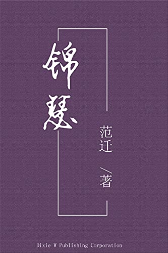Zither (Chinese Edition)