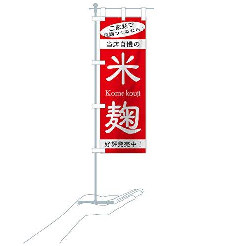卓上ミニ米麹 のぼり旗 サイズ選べます(卓上ミニのぼり10x30cm 立て台付き)