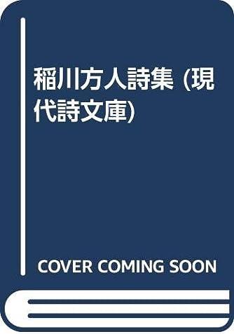 稲川方人詩集 (現代詩文庫)