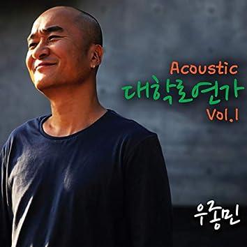 Acoustic University Road Song Vol. 1