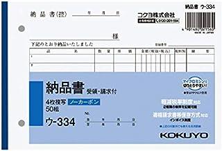 (まとめ買い)コクヨ NC複写簿 4枚納品書 請求書受領書付 B6横 2穴80mmピッチ 7行 50組 ウ-334 軽減税率制度対応 【×5】