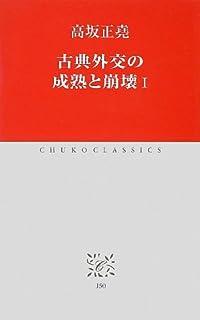 古典外交の成熟と崩壊I (中公クラシックス)
