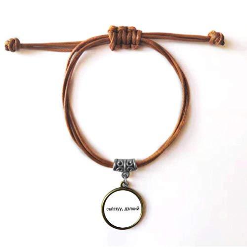 DIYthinker Bonjour Mongol-Armband, Leder, Doppelarmband, Paar-Set