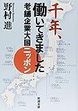 千年、働いてきました: 老舗企業大国ニッポン (新潮文庫)