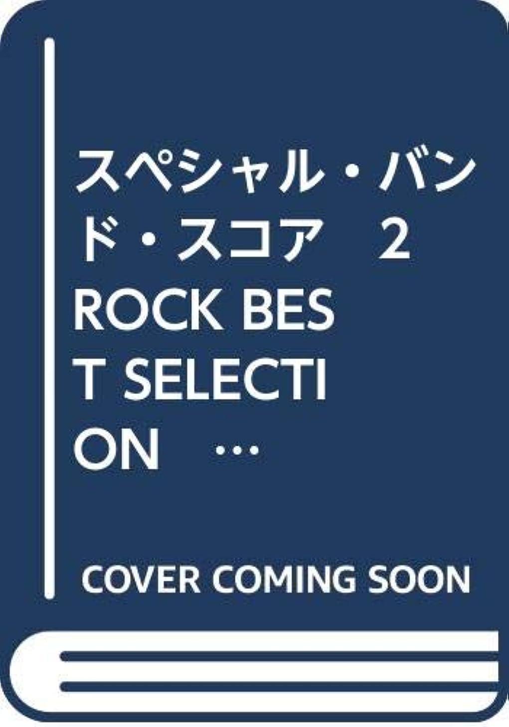 ビジネス成功続編スペシャル?バンド?スコア 2 ROCK BEST SELECTION ボウイ パーソンズ 尾崎豊 レピッシュ ハウンド?ドッグ