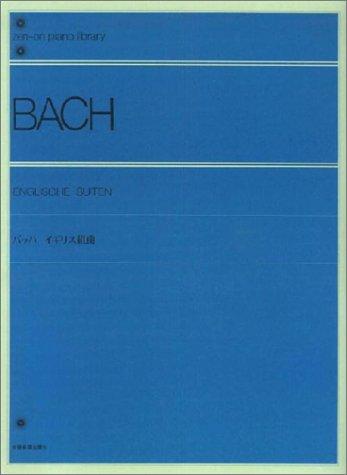 バッハイギリス組曲 全音ピアノライブラリーの詳細を見る