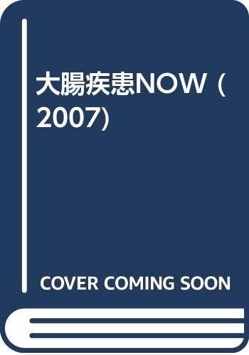 大腸疾患NOW (2007)の詳細を見る