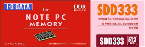 アイ オー データ I-O DATA SDD333-512M PC2700 DDR SDRAM S.O.DIMM [5610]