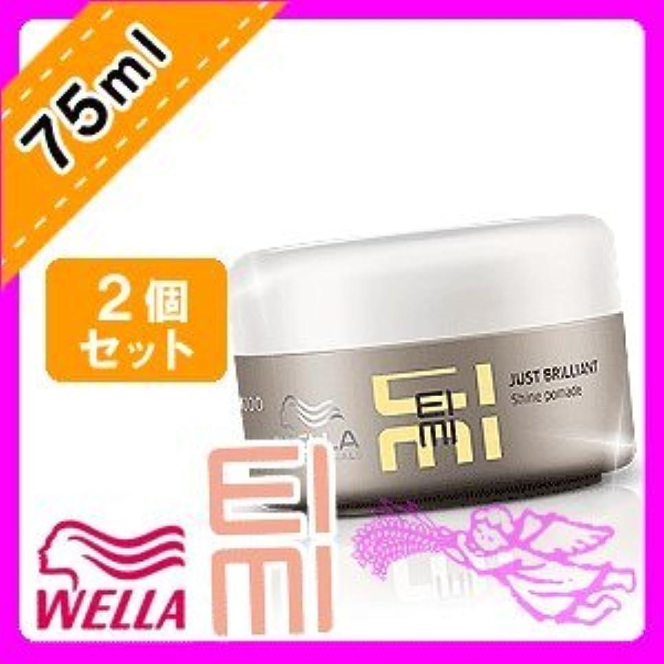 非効率的な乳マージンウエラ EIMI(アイミィ) ジャストブリリアントクリーム 75ml ×2個 セット WELLA P&G