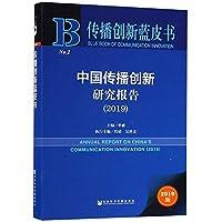 传播创新蓝皮书:中国传播创新研究报告(2019)