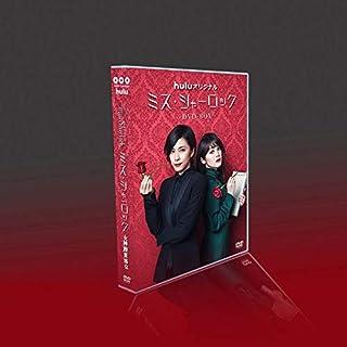 ミス・シャーロック/Miss Sherlock DVD 日本の古典的なテレビシリーズ 竹内結子、貫地谷しほり 全8話を収録した6枚組DVD、ドラマ・ロマンス、日本のドラマDVD 竹内結子映画