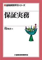 保証実務 (新金融実務手引シリーズ)