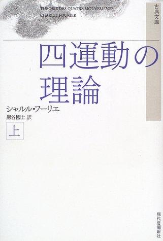 四運動の理論〈上〉 (古典文庫)