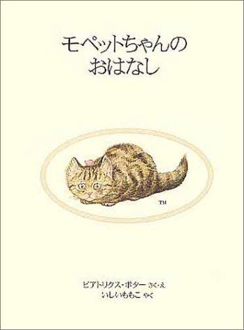 モペットちゃんのおはなし (ピーターラビットの絵本 5)