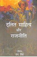 Dalit Sahitya Aur Rajneeti [Paperback] N. Singh