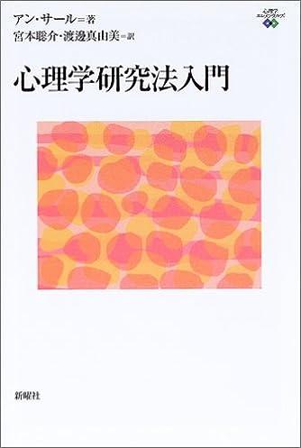 心理学研究法入門 (心理学エレメンタルズ)