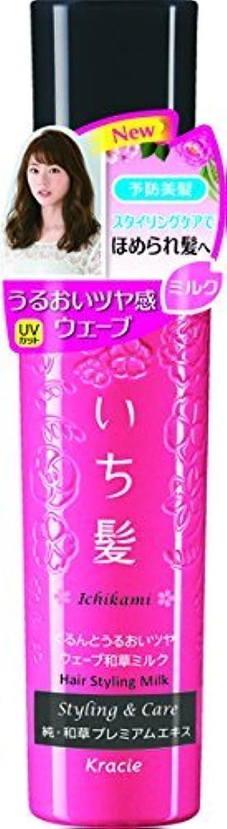 アルバムフリルアンタゴニストいち髪 くるんとうるおいツヤウェーブ和草ミルク 150mL