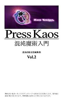 [黒野忍 他]のPress Kaos Vol.2: 混沌魔術入門