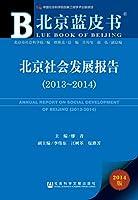 北京蓝皮书:北京社会发展报告(2013-2014)