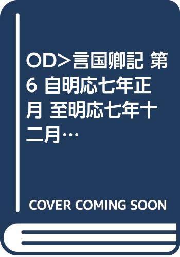 OD>言国卿記 第6 自明応七年正月 至明応七年十二月 (史料纂集 古記録編)の詳細を見る