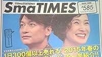 SmaTIMES スマタイムズ #585 安田成美 香取慎吾 SMAP スマップ テレビ朝日 スマステーション SmaSTATION