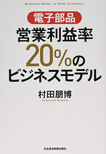 電子部品 営業利益率20%のビジネスモデル