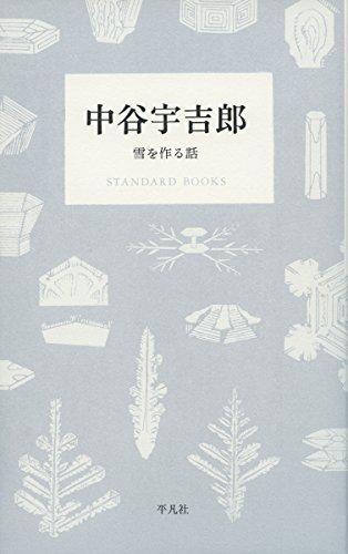 中谷宇吉郎 雪を作る話 (STANDARD BOOKS)