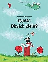 Wo Xiao Ma? Bin Ich Klein?: Chinese/Mandarin Chinese [simplified]-German (Deutsch): Children's Picture Book (Bilingual Edi...