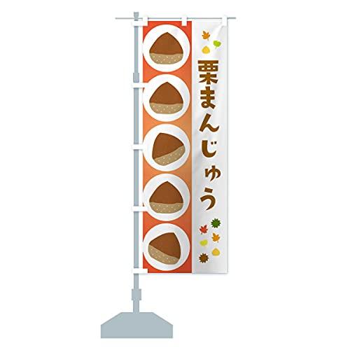 栗まんじゅう・饅頭 のぼり旗 サイズ選べます(スリム45x180cm 左チチ)