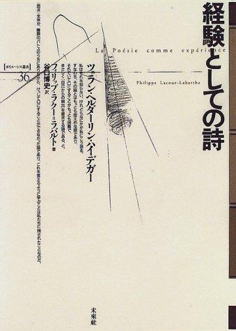 経験としての詩―ツェラン・ヘルダーリン・ハイデガー (ポイエーシス叢書)