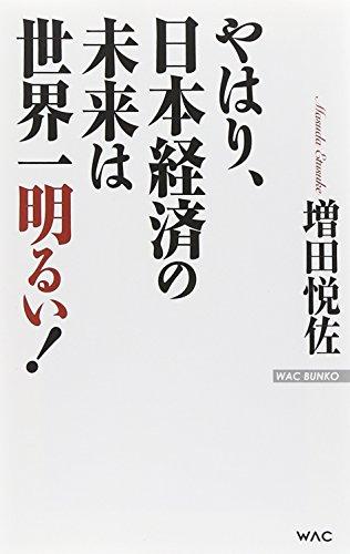 やはり、日本経済の未来は世界一明るい! (WAC BUNKO 212)