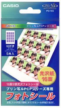 カシオ計算機 プリン写ル シール用紙 PO-165