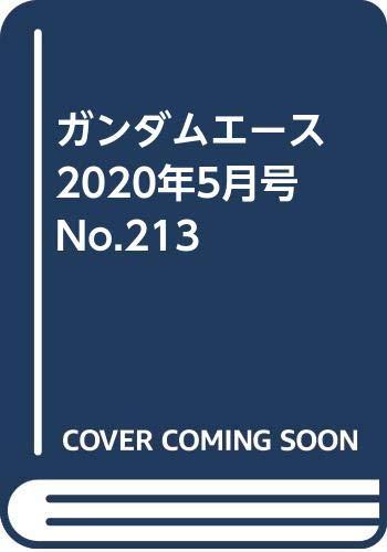 ガンダムエース 2020年5月号 No.213