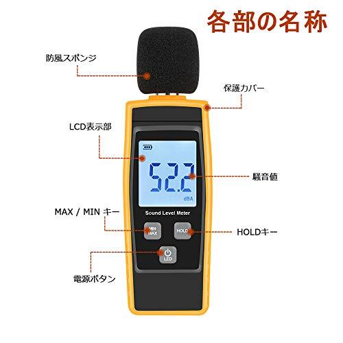 デジタル騒音計・C-Timvasion高精度騒音レベル測定30~130dBAの音量測定器バックライト搭載のLCD表示音量測定器ゲーム自由研究野外イベント工事現場などに適応日語説明書