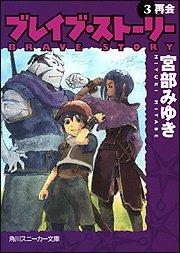 ブレイブ・ストーリー (3) 再会 (角川スニーカー文庫)の詳細を見る