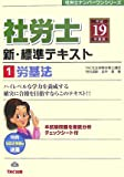 社労士ナンバーワン新・標準テキスト〈平成19年度版 1〉労基法 (社労士ナンバーワンシリーズ)