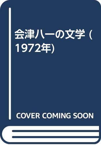 会津八一の文学 (1972年)の詳細を見る