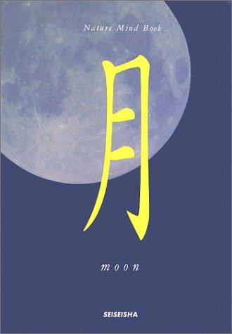月 (Nature mind book)