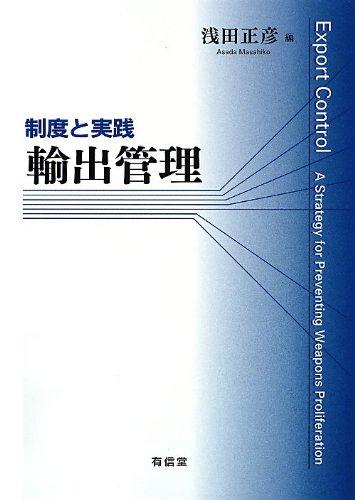 輸出管理: 制度と実践