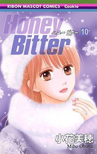 Honey Bitter 10 (りぼんマスコットコミックス)