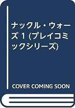 ナックル・ウォーズ 1 (プレイコミックシリーズ)