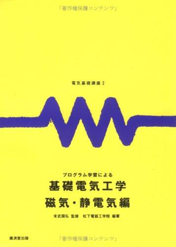 電気基礎講座2 プログラム学習による基礎電気工学 磁気・静電気編